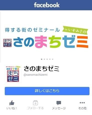 さのまちゼミ・Facebookページ