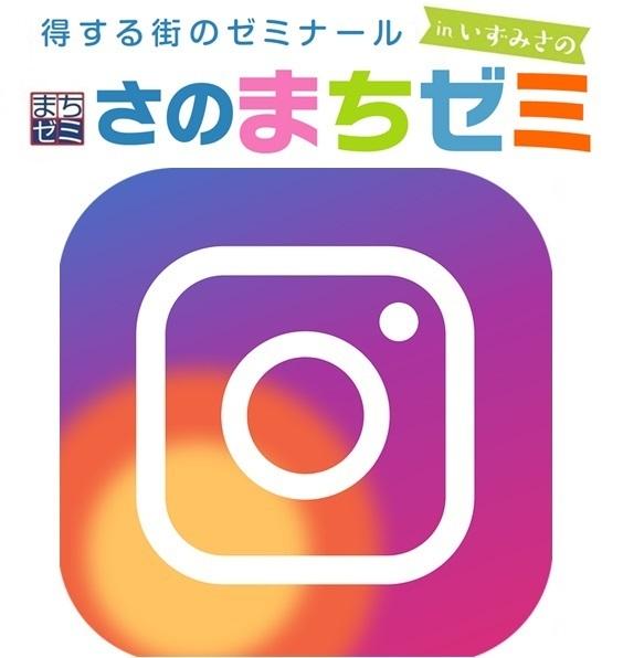 さのまちゼミ・インスタグラム(Instagram)