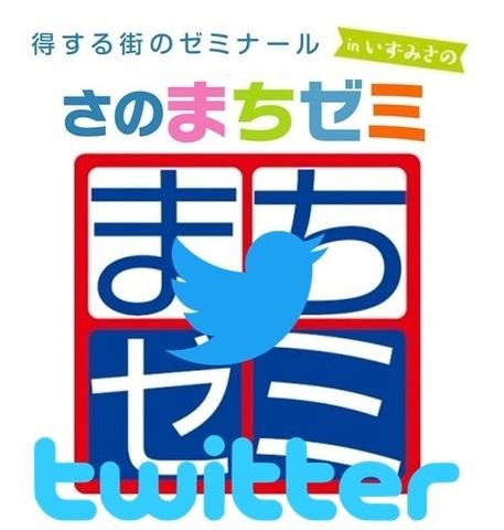 さのまちゼミ・ツイッター・Twitter