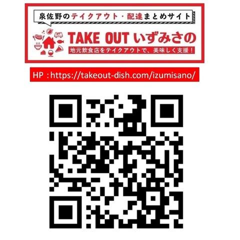 テイクアウト泉佐野 TAKE OUT いずみさの HPのQRコード