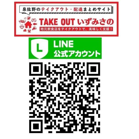 テイクアウト泉佐野 TAKE OUT いずみさのLINE公式アカウントのQRコード