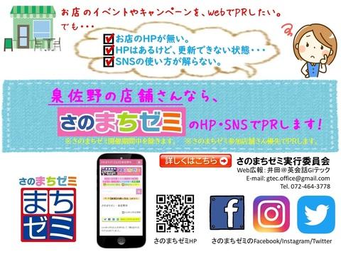 泉佐野【無料】ネットで集客!